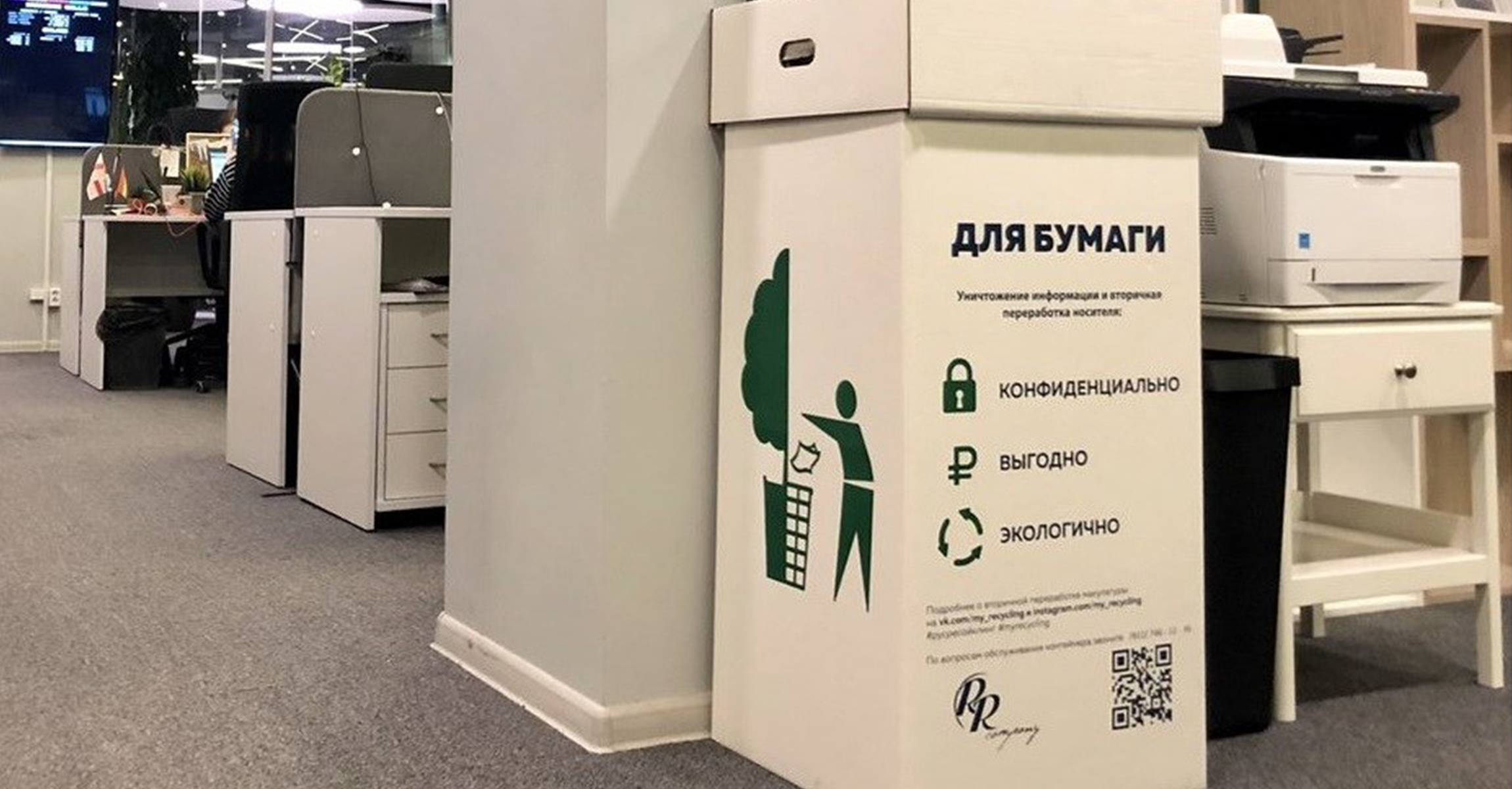 эко-коробка-офис