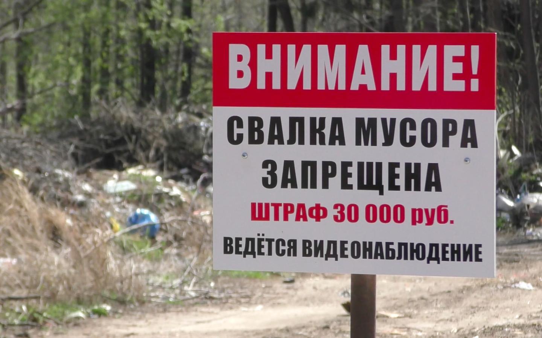 Штраф за выброс мусора в неположенном месте