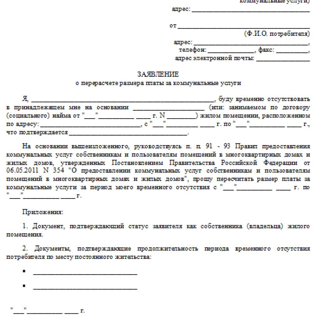 документы подтверждающие временное отсутствие потребителя