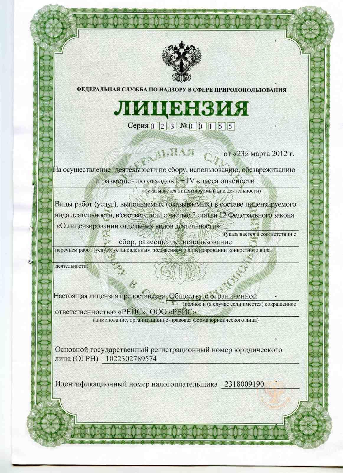 Лицензия на переработку автошин