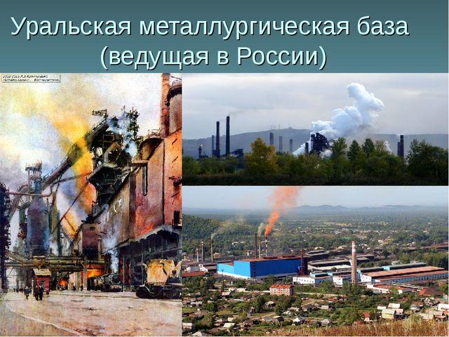 Уральская металлургическая база