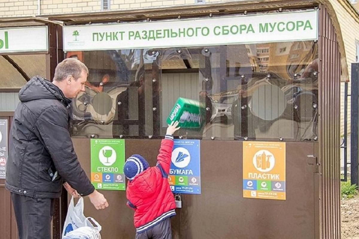 Закон о переработке мусора