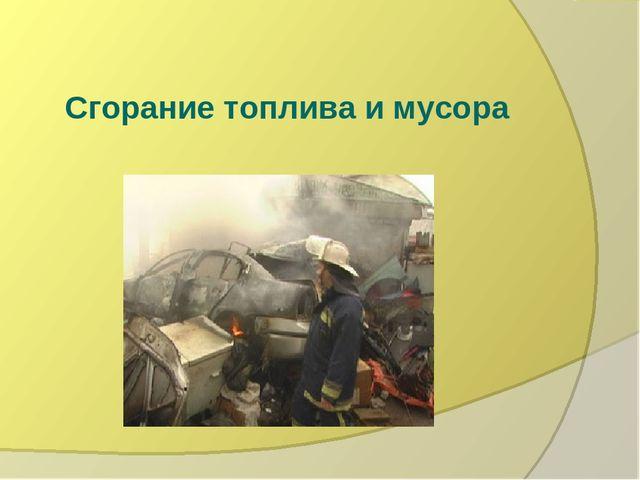 Сгорание топлива