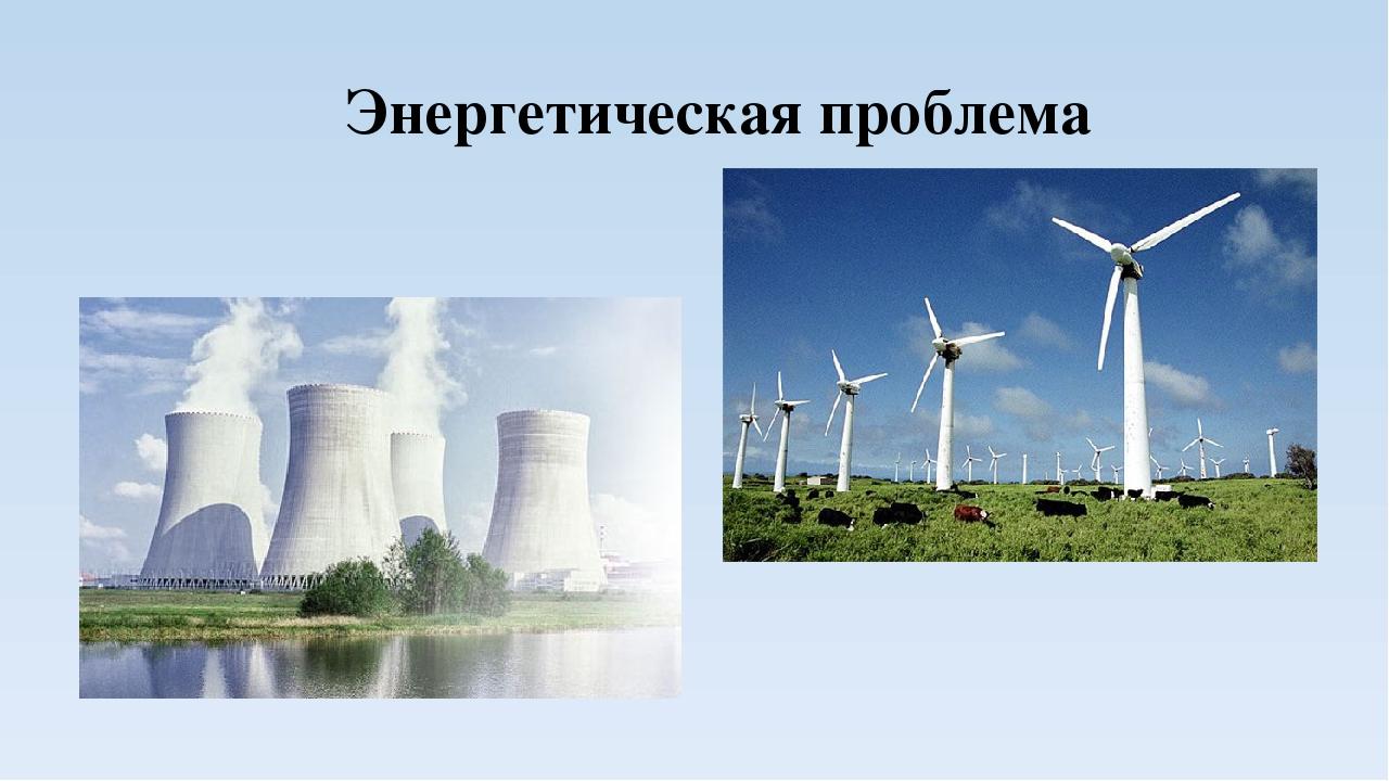 Проблемы энергетики