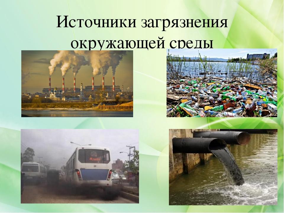 Источники загрязнения природы