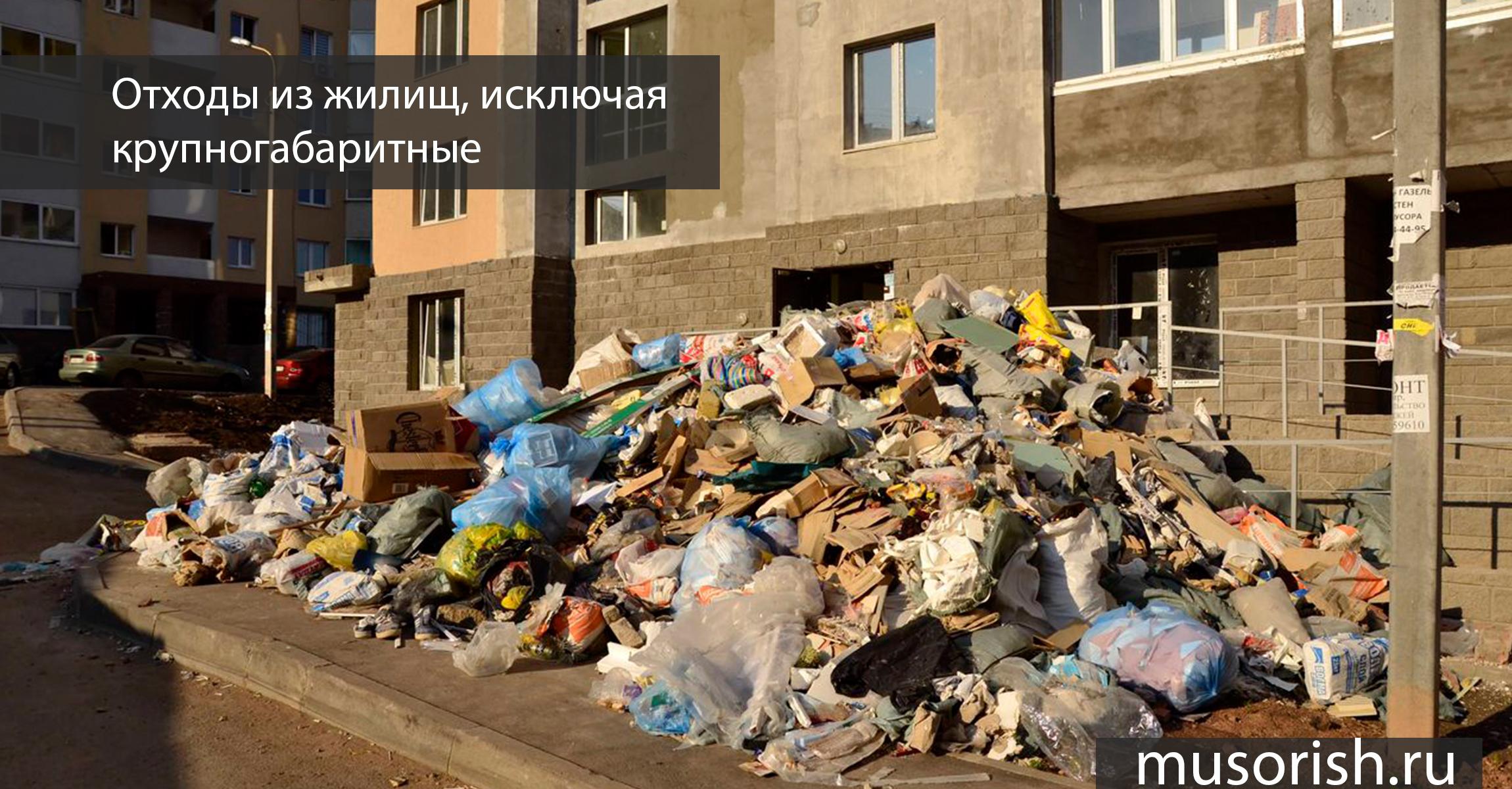 отходы из жилищ