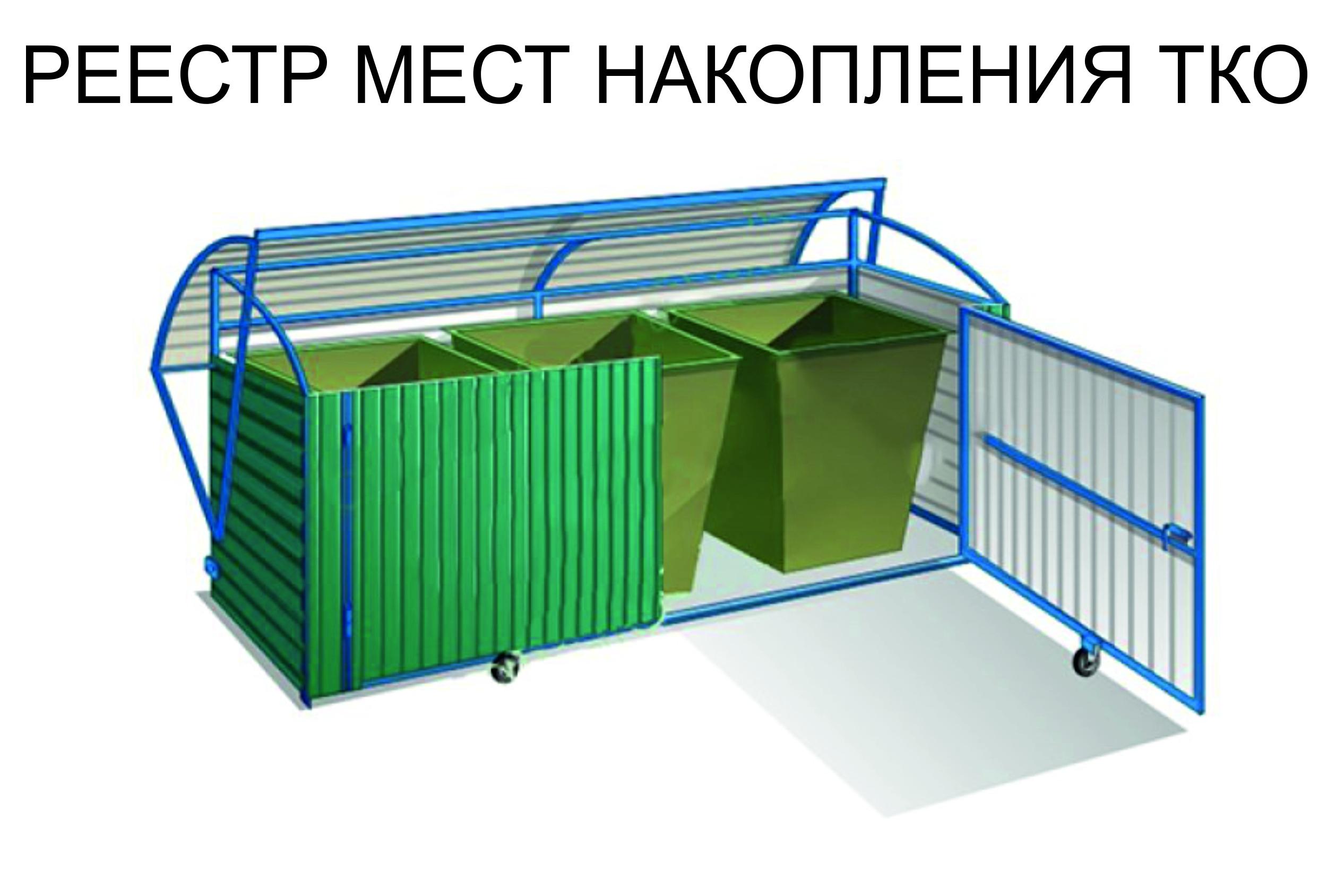 Правила обустройства контейнерных площадок и ведение реестра