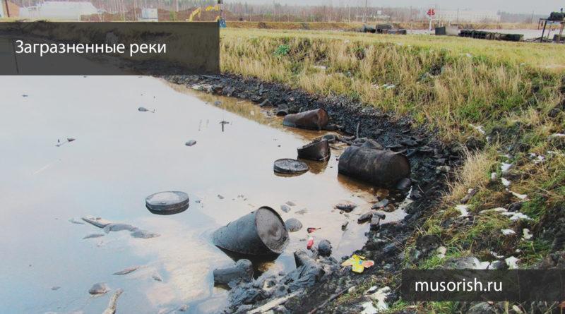 загрязнение рек2
