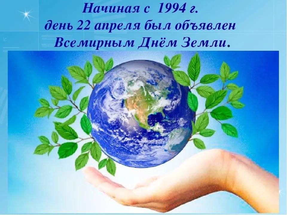 Одна из дат - день Земли