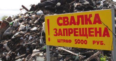 несанкционированная свалка мусора знак