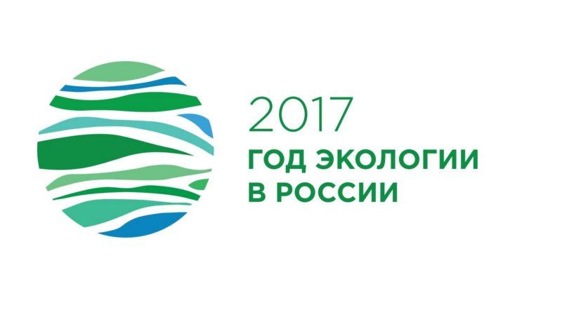 логотип года экологии